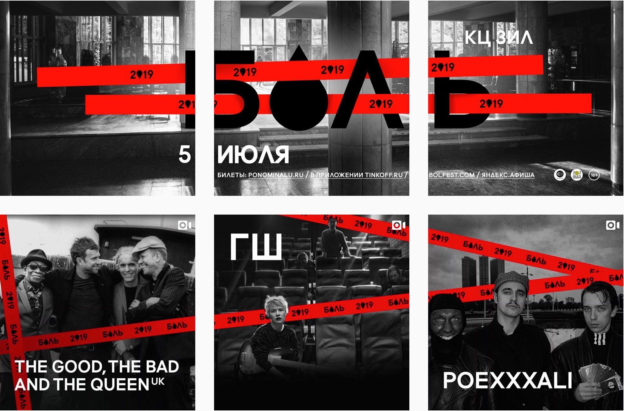 Инстаграм фестиваля «Боль» @bolfest