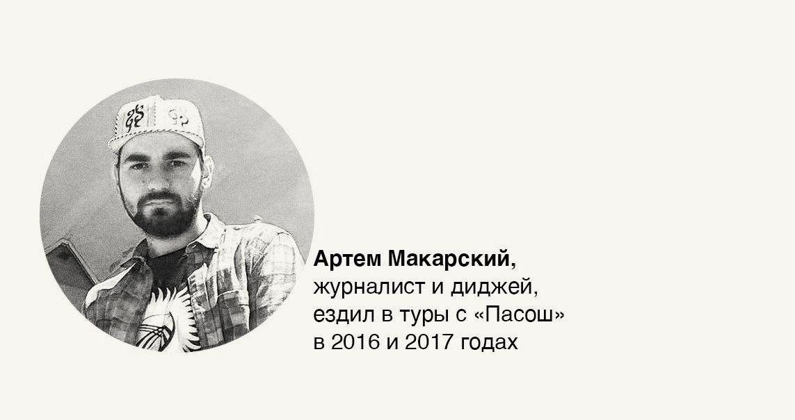Артем Макарский