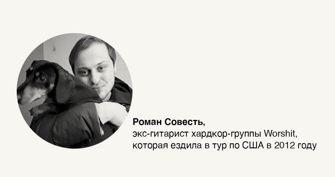 Роман Совесть