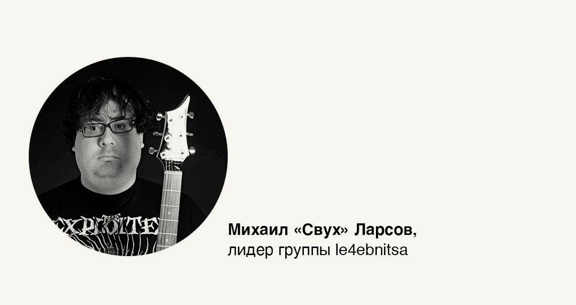Михаил «Свух» Ларсов