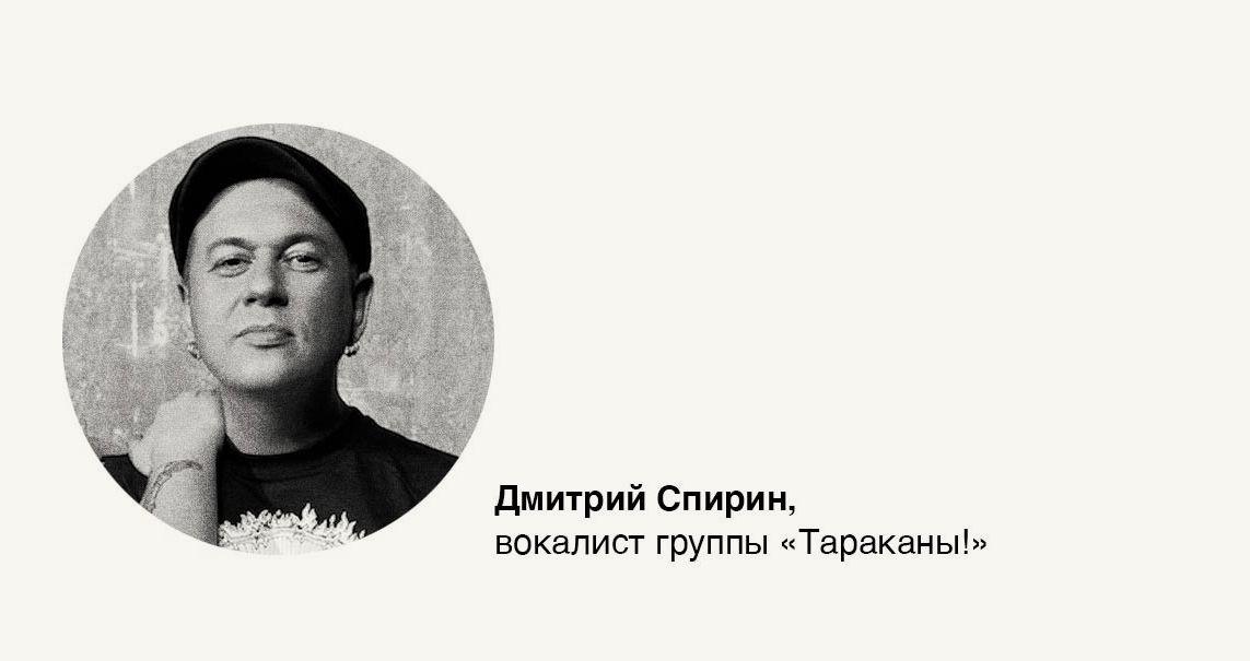 Дмитрий Спирин