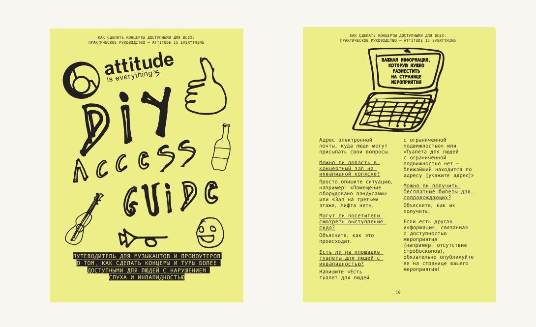 Страницы из брошюры «DIY Access Guide»