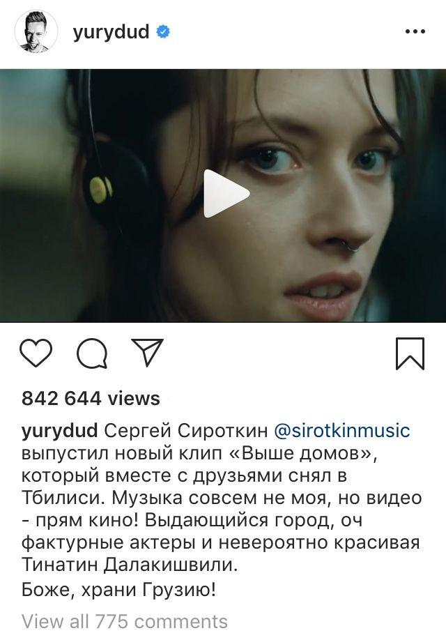 Пост Юрия Дудя в Инстаграме (6 марта 2019)